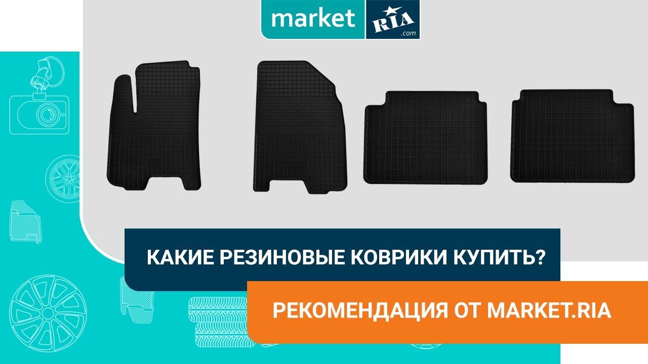 Резиновые коврики в салон на осень и зиму | MARKET.RIA рекомендует