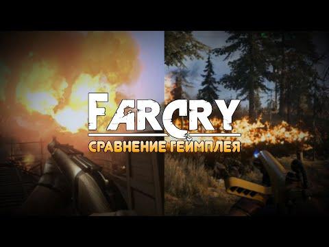 FAR CRY 2-5 - СРАВНЕНИЕ ГЕЙМПЛЕЯ