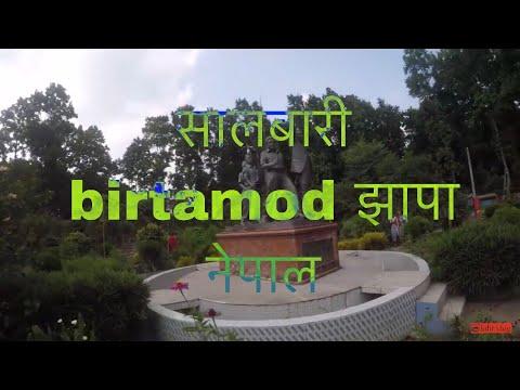 SALBARI BIRTAMOD JHAPA 2018