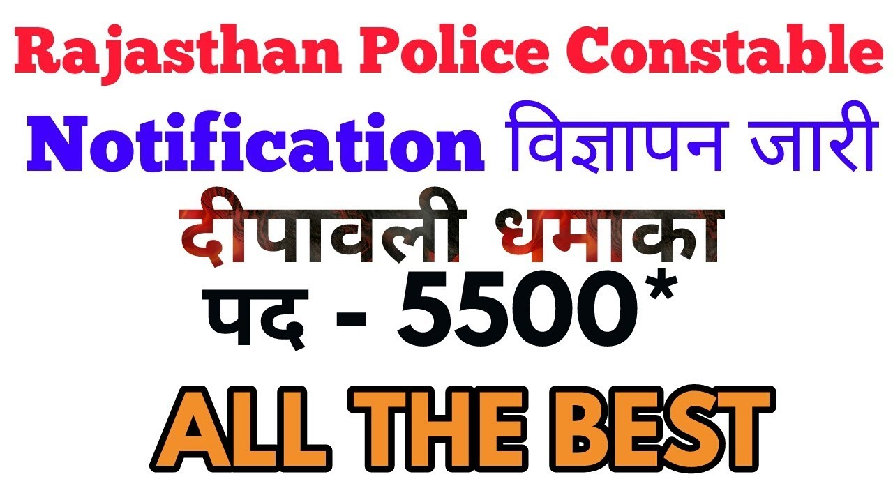 rajasthan police constable bharti 2017 notification released | rajasthan police vacancy 2017