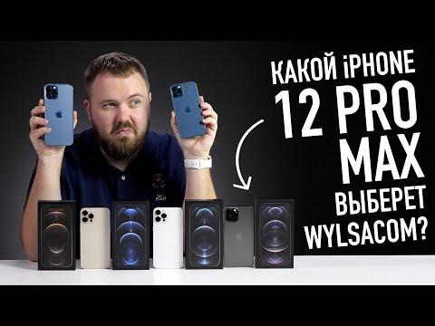 Смотрим все цвета iPhone 12 Pro Max - решительно непонятно какой выбрать...