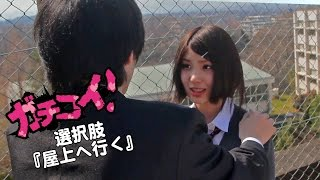 恋愛ゲーム型ドラマ『ガチコイ!』選択肢『屋上へ行く』 選択肢 ヒロイ...