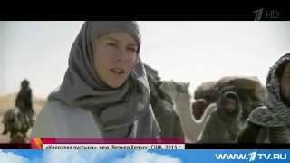 Queen of the Desert - Clip 2 - Berlinale