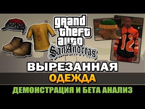 GTA SA - Вырезанная Одежда [Бета Анализ]