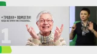 Татьяна Киселева: Что такое современная фитотерапия?