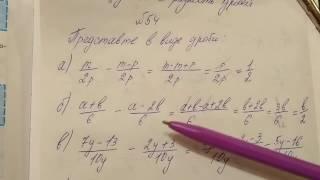 54 Алгебра 8 класс, сложение и разность дробей