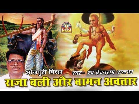 Bhojpuri Super Hit Birha Bechanram Rajbhar || RAJA MAHABALI DANI ||