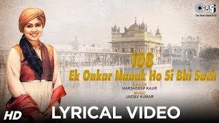 108 Ek Onkar Nanak Ho Si Bhi Sach By Harshdeep Kaur   एक ओंकार   108 Times Mantra With Lyrics