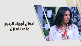 نادية شعبان -  ادخال أجواء الربيع على المنزل - ديكور