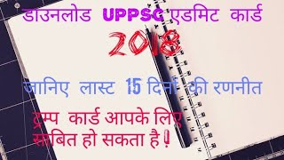 Uppsc /uppcs admit  card 2018