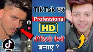 Tik Tok par Professional HD Videos Kaise banaye   How to enhance your Tik Tok videos Quality