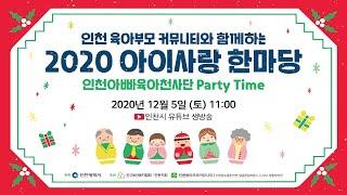 [LIVE] 인천 육아부모 커뮤니티와 함께하는 '…