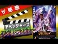 【ザ感想】アベンジャーズ インフィニティウォー ~ これは壮大な〇〇編だ!!