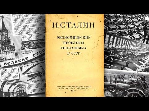 """И.Сталин """"Экономические проблемы социализма в СССР"""" Аудиокнига"""
