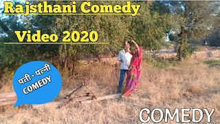 RAJSTHANI COMEDY VIDEO 2020 #COMEDY #music #india
