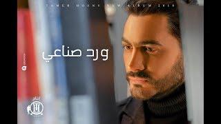 Tamer Hosny - Ward Sena'y / تامر حسني - ورد صناعي