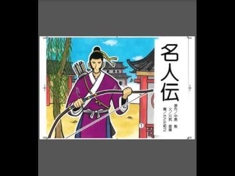 紙芝居紫織屋「名人伝」(語り・...