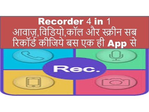 Recorder 4 in 1- voice record,video record,call record and Screen Record From one App/ज़रूर देखें #2