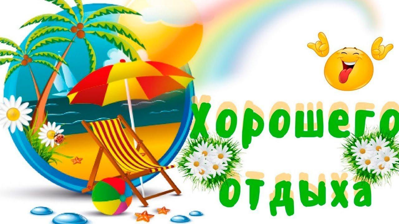 Открытки с пожеланиями хорошего отпуска летом
