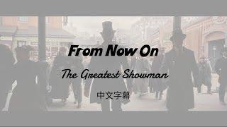 《大娛樂家》電影插曲- From Now On《從今以後》【中文歌詞版】