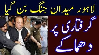 Nawaz Sharif and Maryam Nawaz arrested from Lahore International Airport