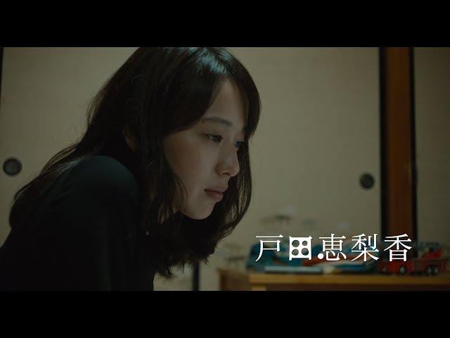 染谷将太×戸田恵梨香×窪塚洋介『最初の晩餐』予告