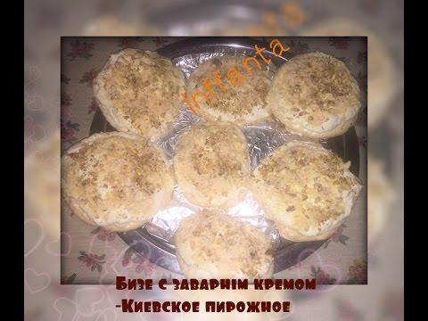 Киевское пирожное: бизе и заварной крем. Простые рецепты.