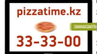 Pizza Time в Актау бесплатная доставка пиццы