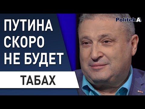Путин всегда врет : Табах - Зеленский в поиске выхода из ситуации