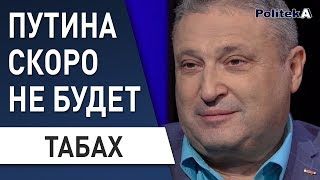 Путин всегда врет  Табах   Зеленский в поиске выхода из ситуации