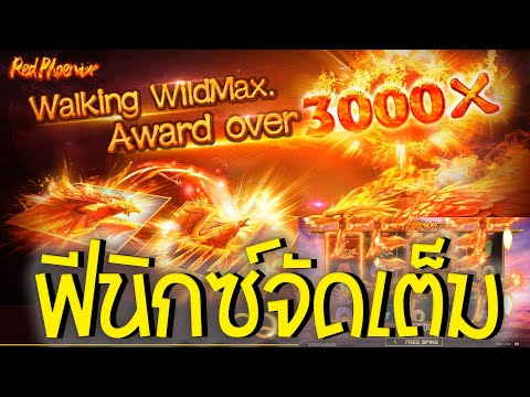 #GCWIN99 : Red Phoenix จัดหนัก WILD ฟีนิกซ์มาเต็ม เกมค่าย CQ9 !!!!