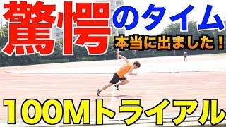 【2年間何もしなかった男】100m元10秒台ランナーの実力がやばすぎる
