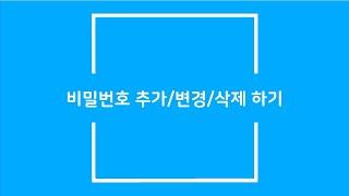 윈도우10 비밀번호(암호) 추가/변경/삭제(해제) 하기