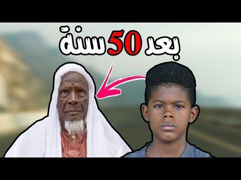 اختفيت عن أهلي لأكثر من 50 سنة والسبب أبوي !!!