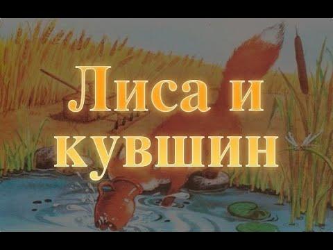 Лиса и кувшин сказка русская сказка мультфильм