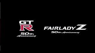 【中継録画】「NISSAN GT-R NISMO 2020モデル」「GT-R/Z 50周年記念車」発表記者会見
