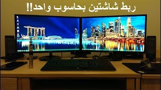 ربط شاشتين بحاسوب واحد وفصلهما على حدا  connecter un deuxième écran sur un PC