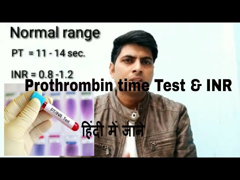 PT INR TEST Explain in Hindi