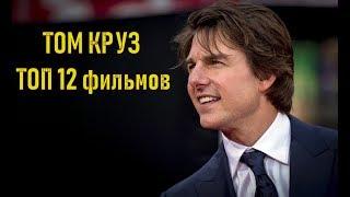 Том Круз ТОП 12 лучших фильмов