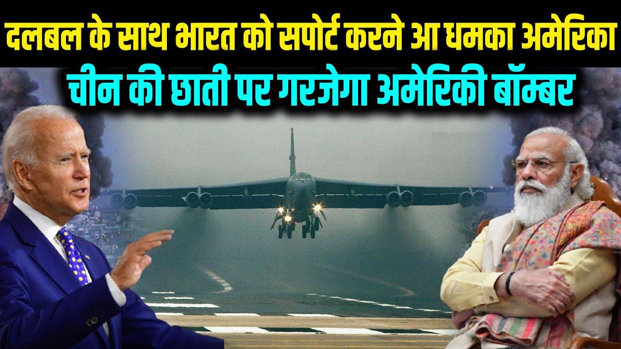 दलबल के साथ भारत को सपोर्ट करने आ धमका अमेरिका, चीन की छाती पर गरजेगा अमेरिकी बॉम्बर