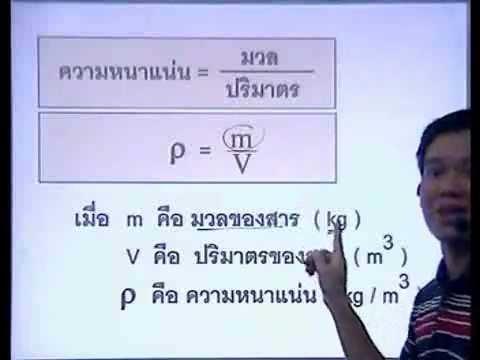 ติว physics 17 ของไหล ความหนาแน่น 1.1