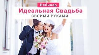 Идеальная свадьба своими руками - Вебинар для Невест