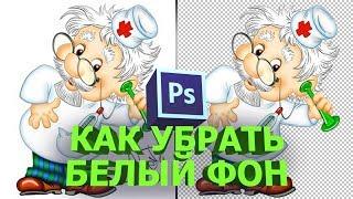 Как убрать белый фон в фотошопе инструментом волшебная палочка