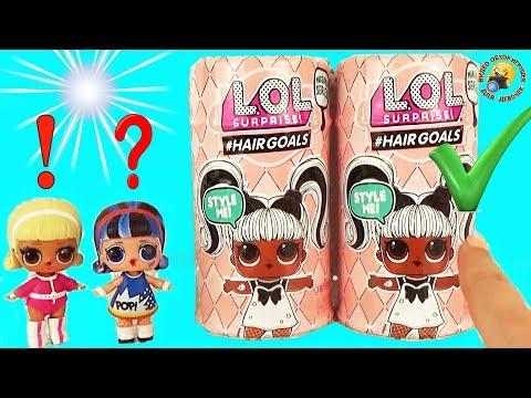 Куклы ЛОЛ 5 серия HAIRGOALS ЧТО НОВОГО? Оригинал не подделка! Распаковка игрушки