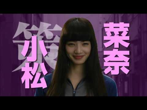 小松菜奈 ヒーローマニア CM スチル画像。CMを再生できます。