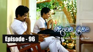 Deweni Inima | Episode 96 19th June 2017 Thumbnail