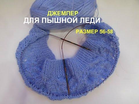 Вязание спицами джемпер для женщин