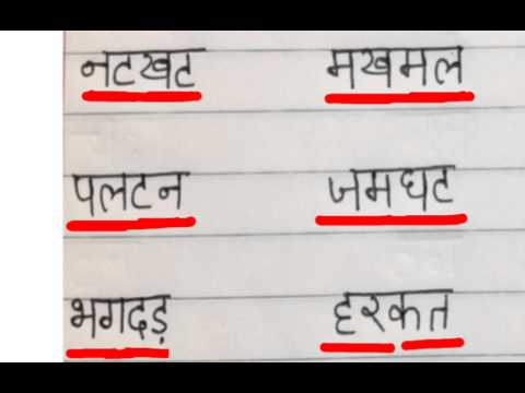 Learn hindi lesson 6 - Read 4- letter words