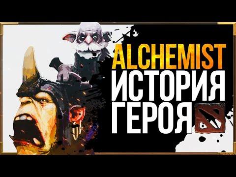 DOTA 2 LORE: ГОРА ИЗ ЗОЛОТА / ALCHEMIST ИСТОРИЯ ГЕРОЯ