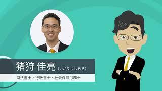 司法書士・行政書士・社会保険労務士 猪狩佳亮(いがりよしあき)